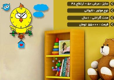 خرید اینترنتی ساعت دیواری کودکانه طرح گنجشک زرد رنگ