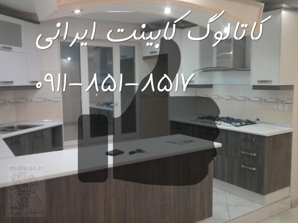 کابیت آشپزخانه