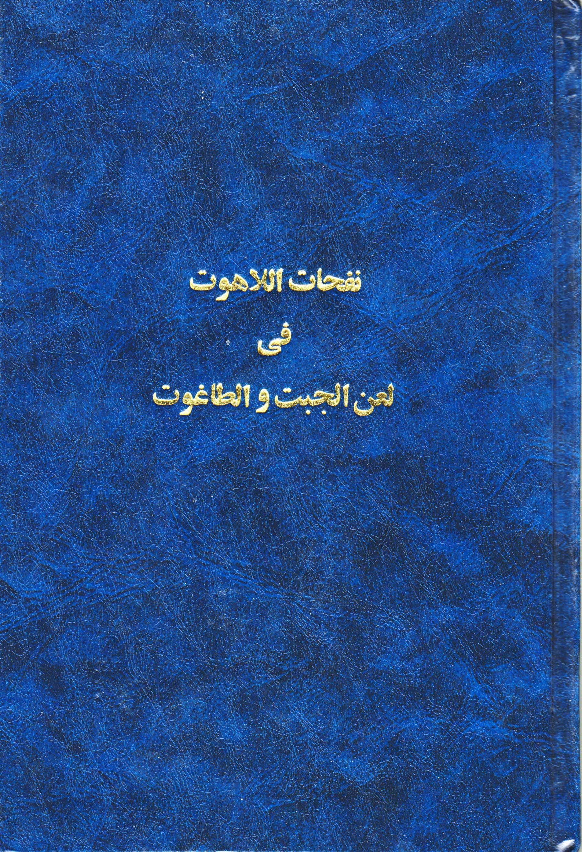 دانلود ترجمه فارسی کتاب نفحات اللاهوت فی العن الجبت و الطاغوت