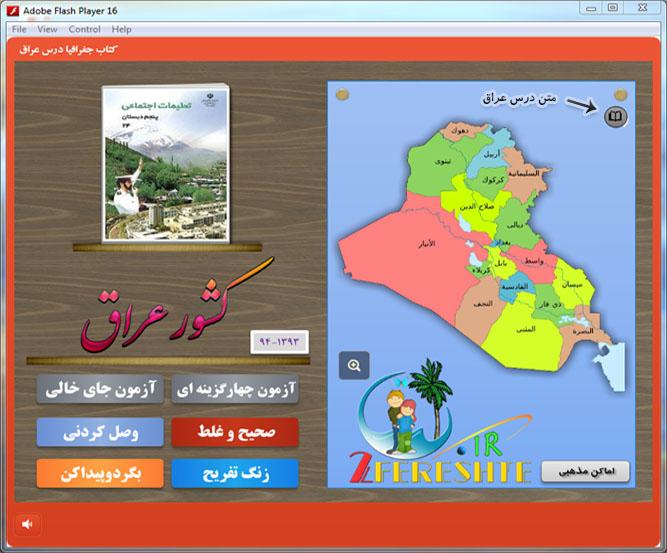 نرم افزارجغرافیاپنجم دبستان(درس عراق)