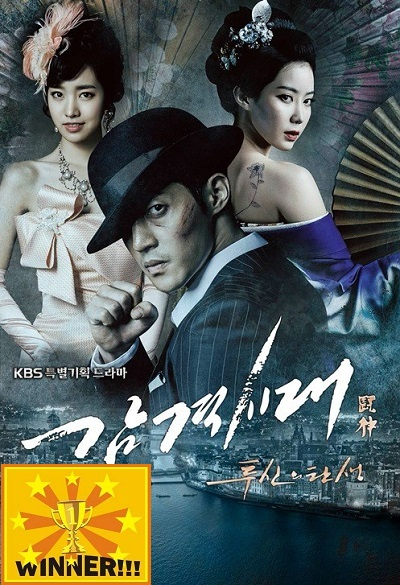 Congratulations - The Best Korean Drama Of 2014 Inspiring Generation