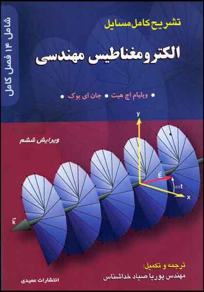کتاب تشریح کامل مسائل الکترومغناطیسی مهندسی