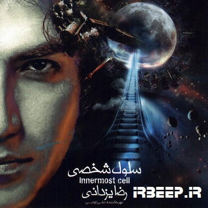 http://s5.picofile.com/file/8160795518/Reza_yazdani_Seloole_shakhsi_Big_.jpg