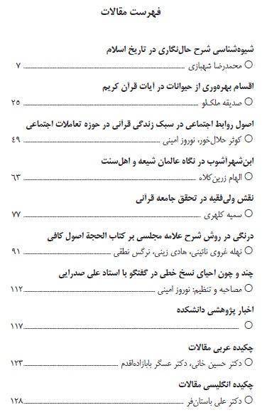 فهرست مطالب