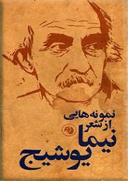 Nima_Yooshij اشعار نیما یوشیج