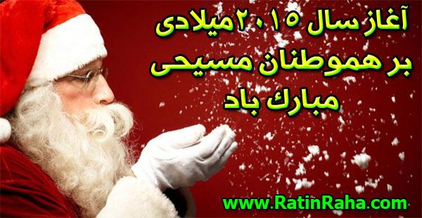 وبسایت رسمی راتین رها - تبریک سال 2015 میلادی