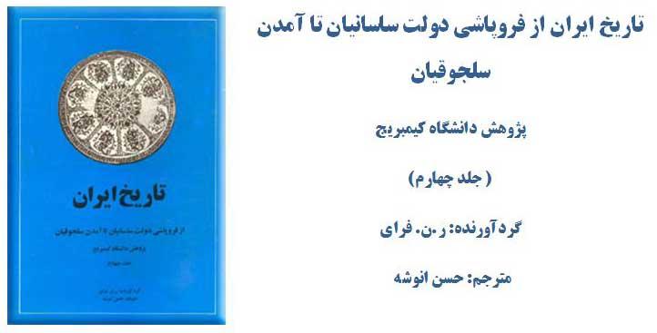 http://s5.picofile.com/file/8161085092/tarikh_iran_kambig.jpg