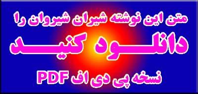 خانه اجدادی حکیم بزرگ شیروان PDF