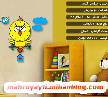 ساعت دیواری رنگ زرد طرح گنجشک برای اتاق کودکان