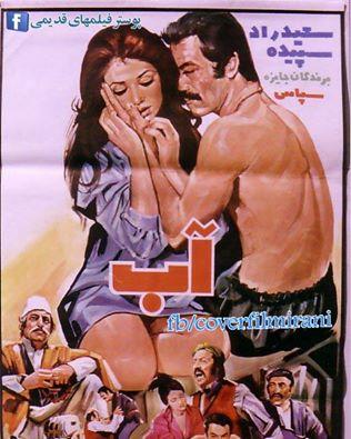فیلم ایران قدیم آب
