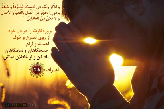 آیات زیبای قرآن - اعراف 205 - عطر خدا www.atrekhoda.com