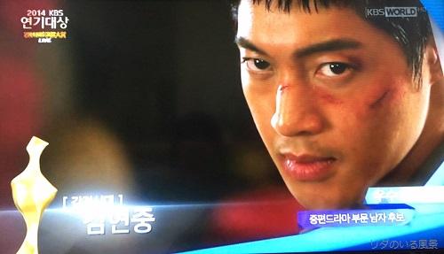 KBS Acting Awards Appeared Scene