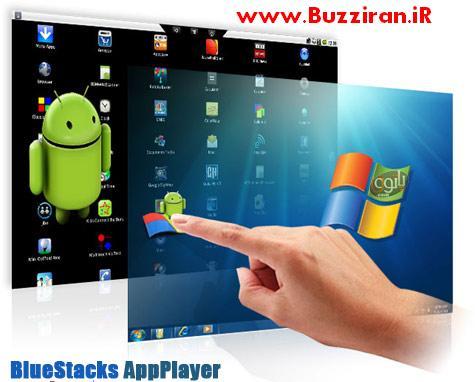 اجرای نرم افزار های اندروید در کامپیوتر با BlueStacks AppPlayer Alpha