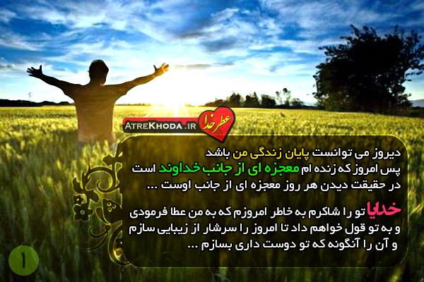 امروز که زنده ام معجزه ای از جانب خداوند است - جملات زیبا www.atrekhoda.ir