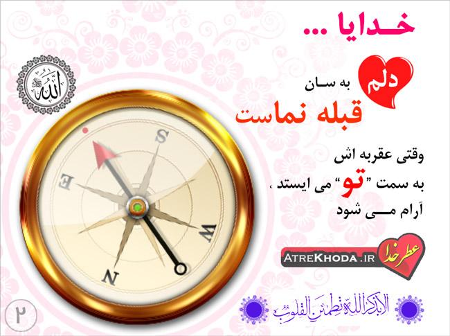 قبله نما - جملات زیبا www.atrekhoda.ir