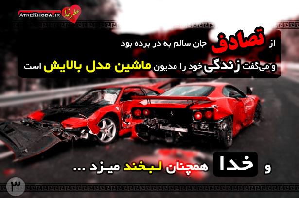 تصادف - جملات زیبا www.atrekhoda.ir