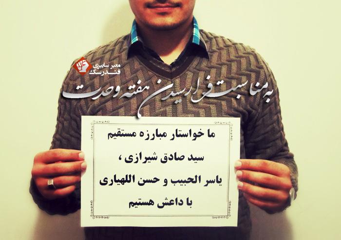 درخواست از صادق شیرازی در هتفه وحدت