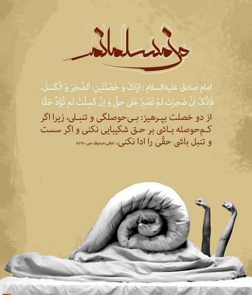 دعا و نیایش - مطالب ابر بی حوصلگی