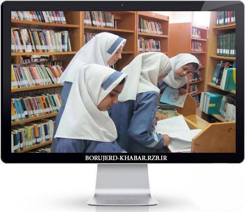 عضویت در کتابخانه های عمومی بروجرد رایگان شد
