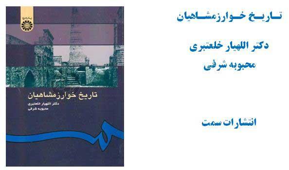 http://s5.picofile.com/file/8161584742/jozve_kharazmshahian.jpg