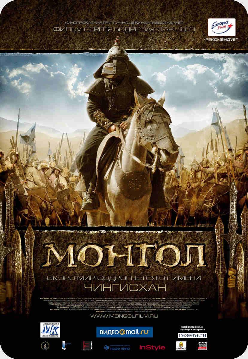 فیلم دوبله Mongol: The Rise of Genghis Khan 2007