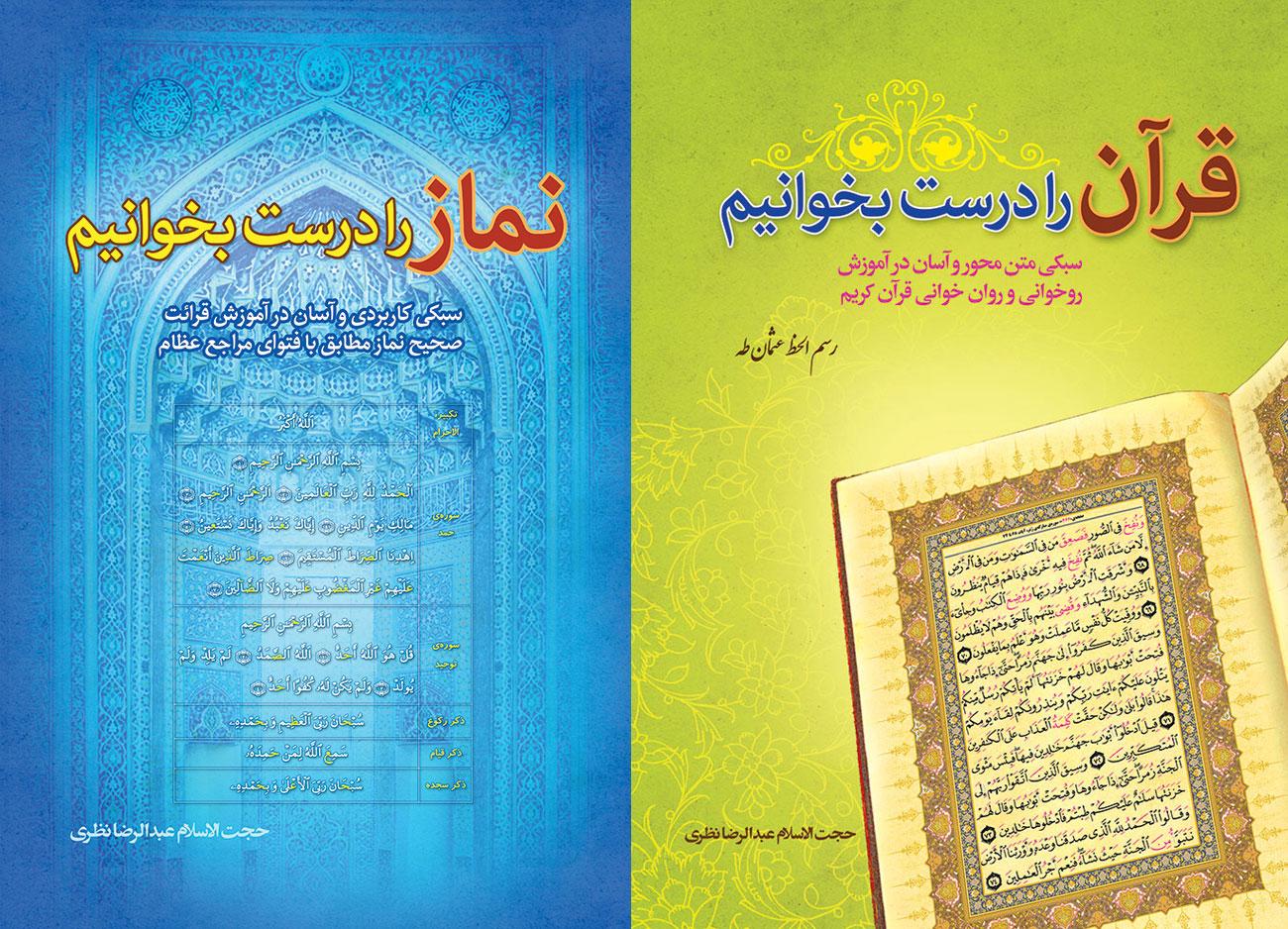 کتاب آموزش قرآن و آموزش نماز. عبدالرضا نظری