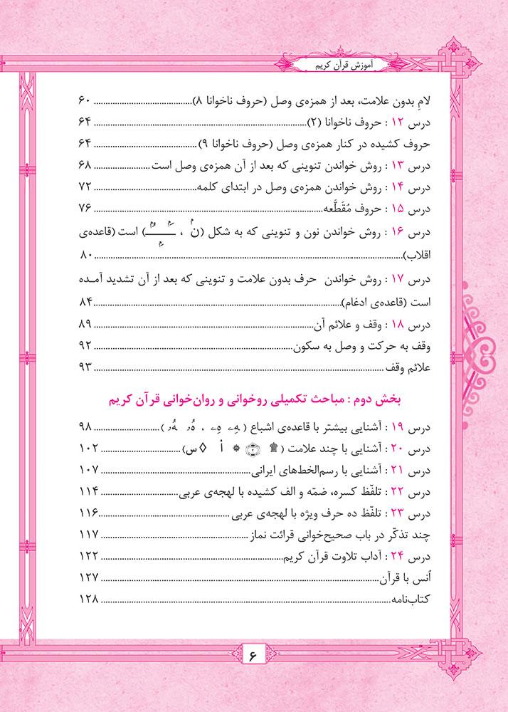 کتاب آموزش قرآن. عبدالرضا نظری.
