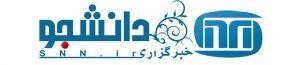 سایت خبرگزاری دانشجو