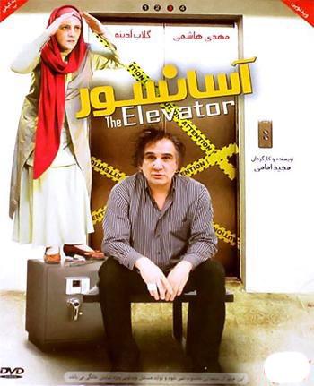 فیلم آسانسور