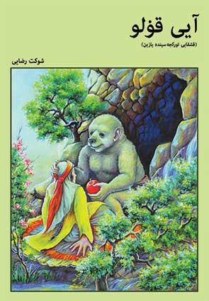 آیی قولو (کتاب اسطوره قشقایی) نوشته خانم شوکت رضایی رحیمی