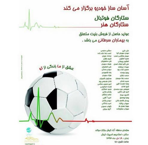 مسابقه ستارگان فوتبال و ستارگان هنر به نفع بیماران سرطانی