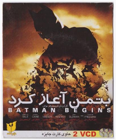 فیلم بسیار زیبای بتمن آغاز کرد، Batman Begins
