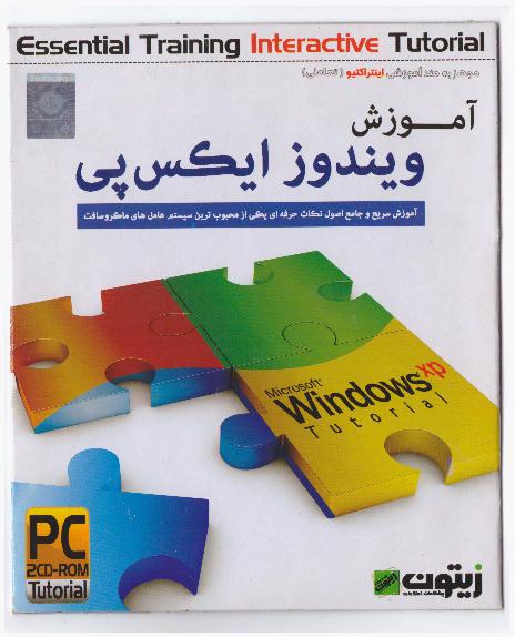 آموزش سریع و جامع اصول و نکات حرفه ای سیستم عامل ایکس پی Windows xp professional