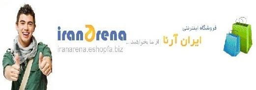 فروشگاه اینترنتی ایران آرنا