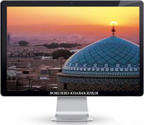 ۱۰۰ مسجد بروجرد نیازمند تجهیز و تعمیر هستند