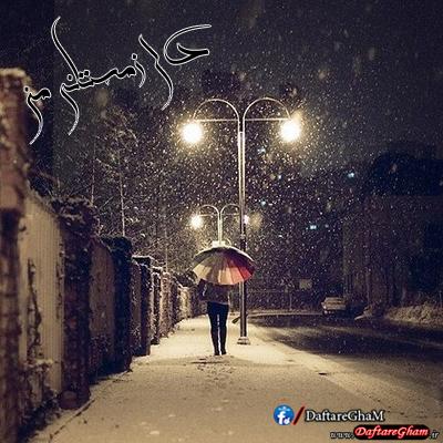 عکس عاشقانه دل زمستانی