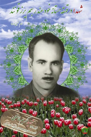 http://s5.picofile.com/file/8163336026/karimfazelib_Large_.jpg