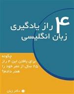 1_دانلود کتاب 4 راز یادگیری زبان انگلیسی