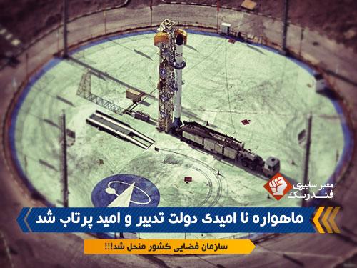 ماهواره نا امیدی دولت تدبیر و امید پرتاب شد