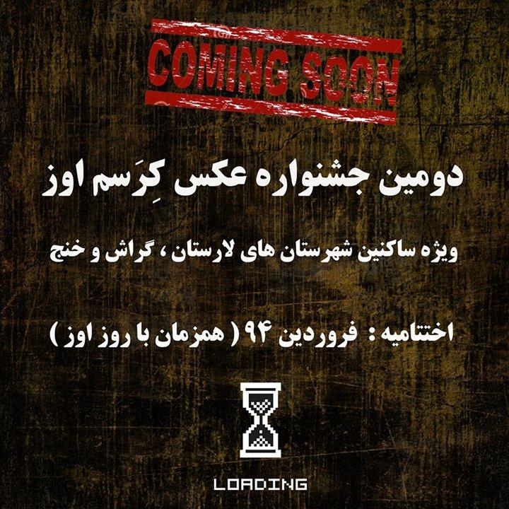 http://s5.picofile.com/file/8163455842/2vomin_jashnvareh_ax.jpg