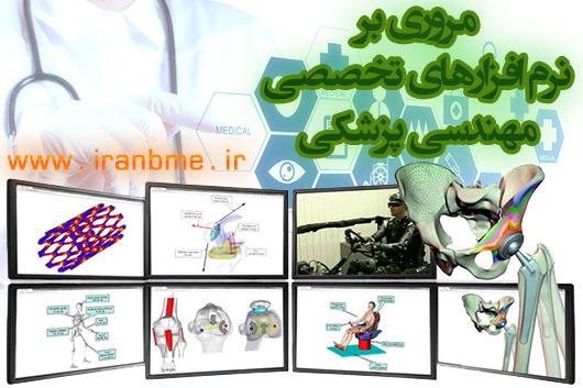 مروری بر نرم افزارهای تخصصی مهندسی پزشکی