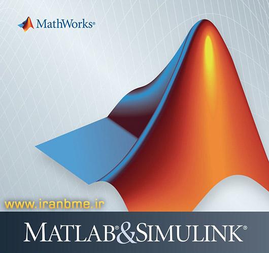 نرم افزار متلب (MATLAB)