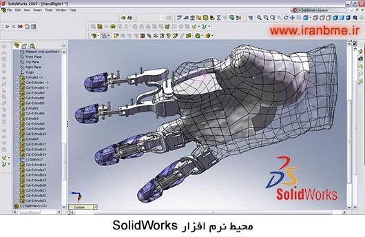 محیط نرم افزار SolidWorks