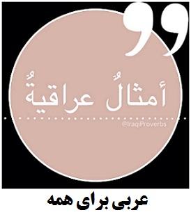ضرب المثل عربی با معادل فارسی