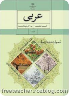 نمونه سوالات درس سوم عربی هفتم