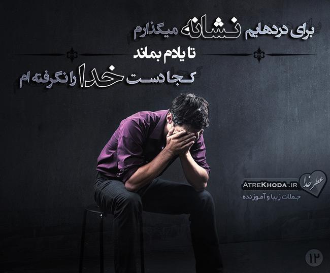 برای دردهایم نشانه میگذارم - جملات زیبا www.atrekhoda.ir
