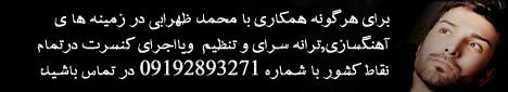 وبلاگ رسمی محمد ظهرابی -آهنگ جدید - آلبوم جدید -