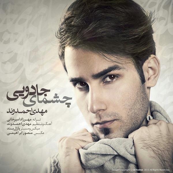 http://s5.picofile.com/file/8163730534/Mehdi_Ahmadvand_Cheshmaye_Jadooei.jpg
