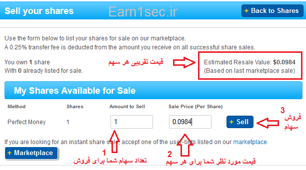 sell_shares_mtv_earn1sec