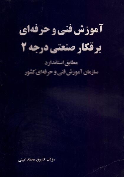 کتاب آموزش فنی و حرفه ای برقکار صنعتی درجه 2 ( فاروق محمدامینی ...